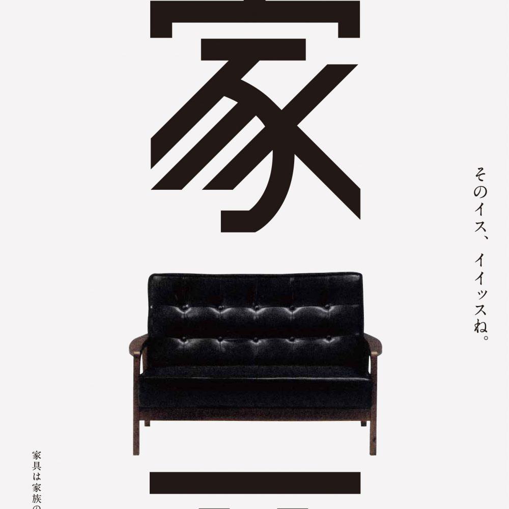 ファニチャーエクスプレス ポスターデザイン