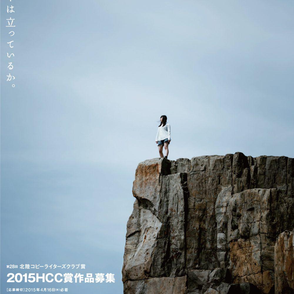 北陸コピーライターズクラブ 2014 ポスター