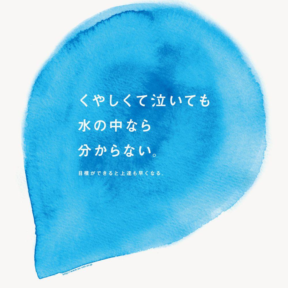 日本スイミングクラブ イラストポスター