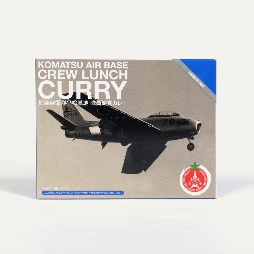 航空自衛隊 小松基地 隊員給食カレー パッケージ