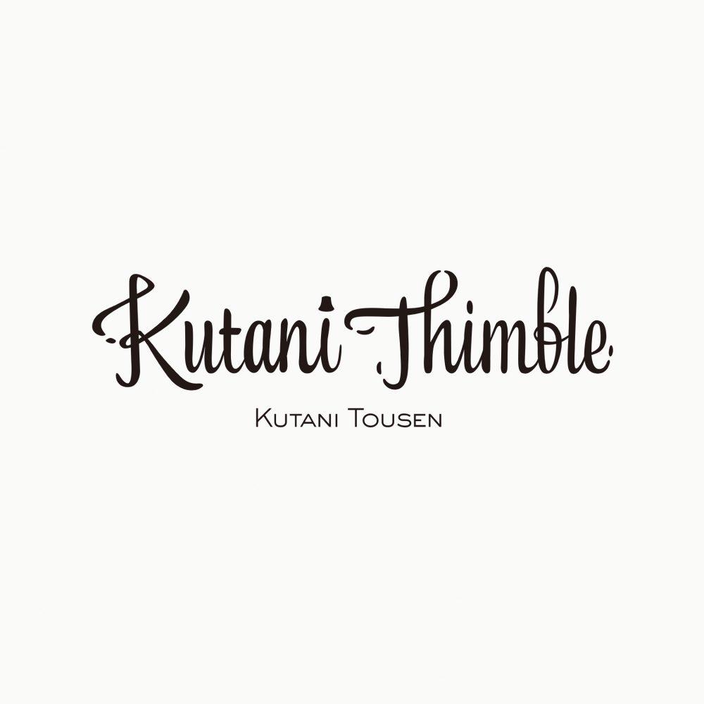KUTANI THIMBLE ロゴデザイン