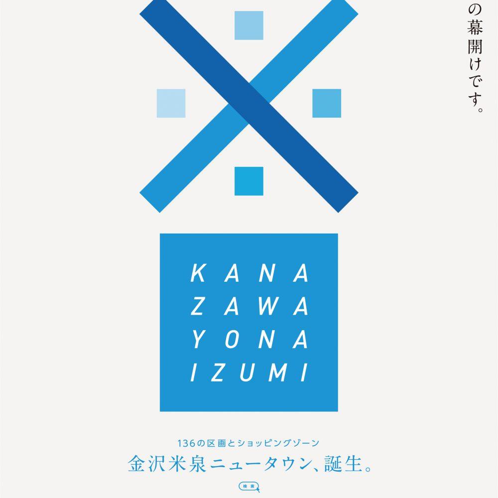 米泉ニュータウン ポスター
