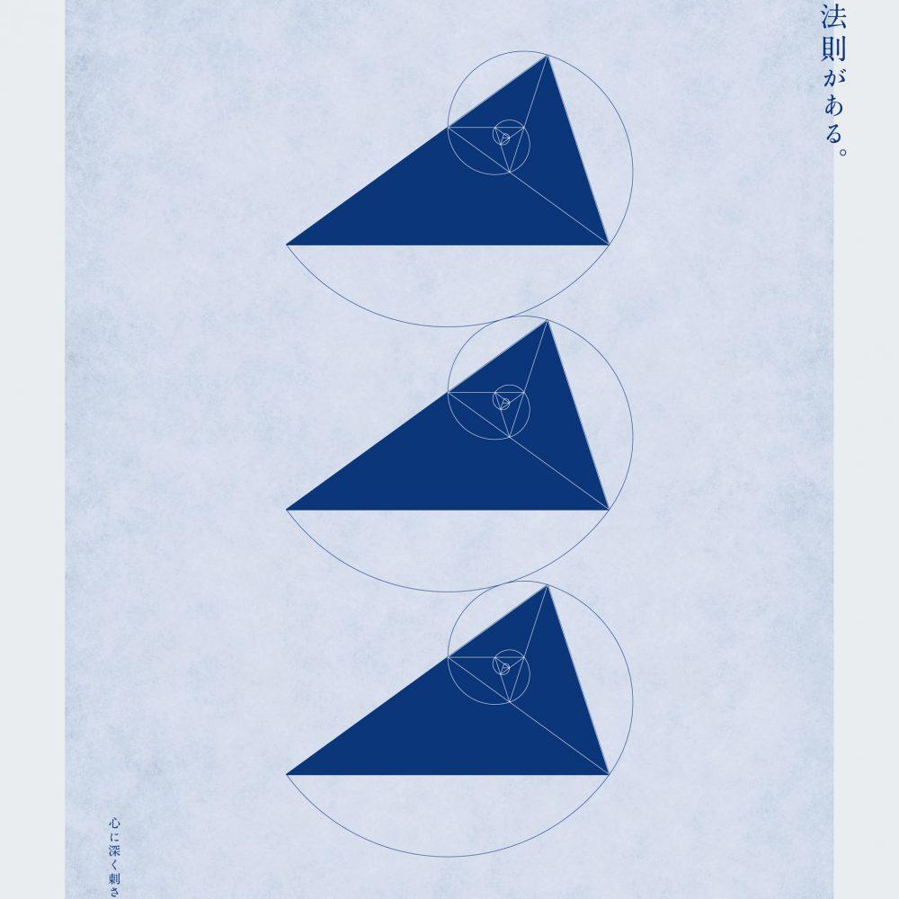 サンカク ポスターデザイン