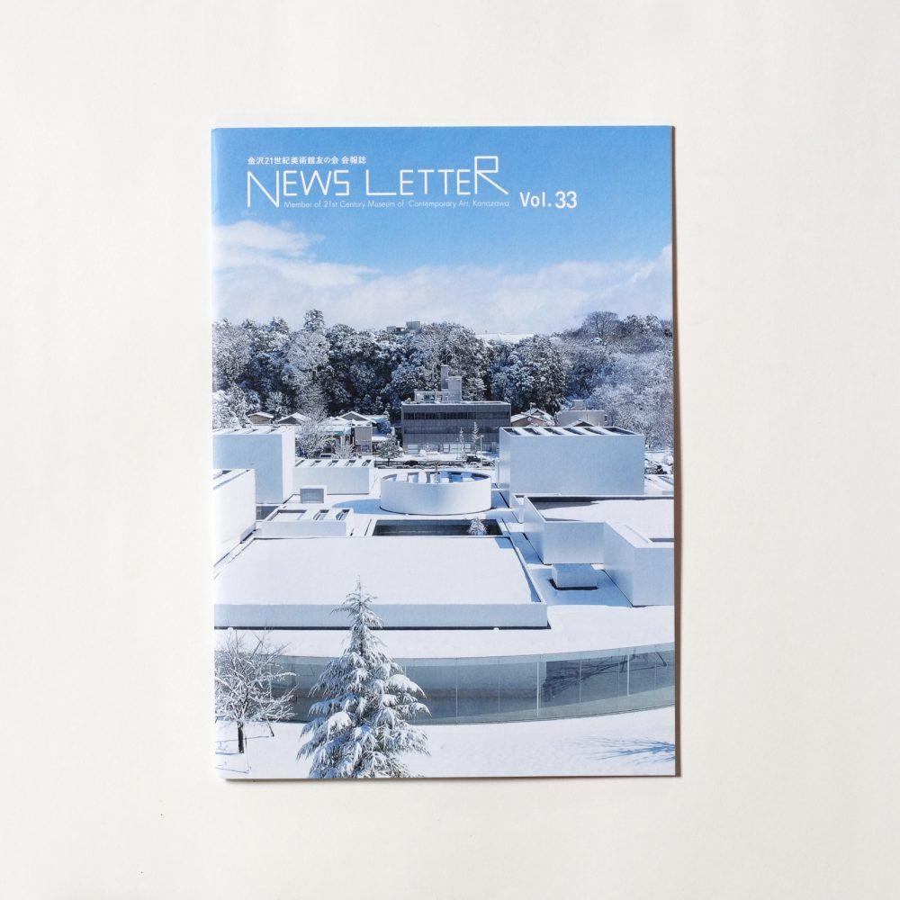 金沢21世紀美術館NEWSLETTER