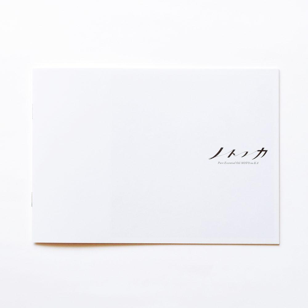 ノトノカコンセプトブック