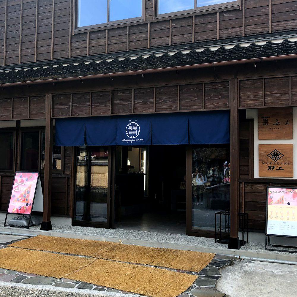 長屋門ロゴタイプ・暖簾デザイン
