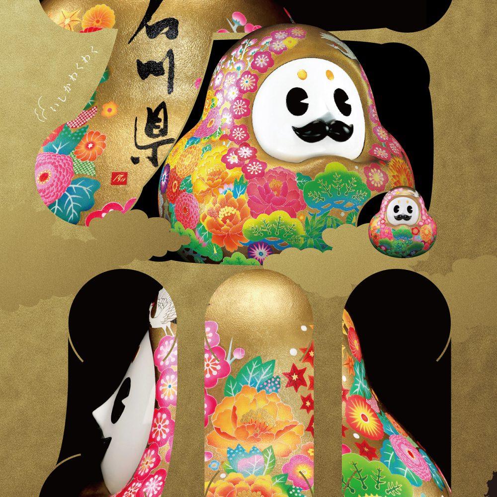 石川県観光ポスター