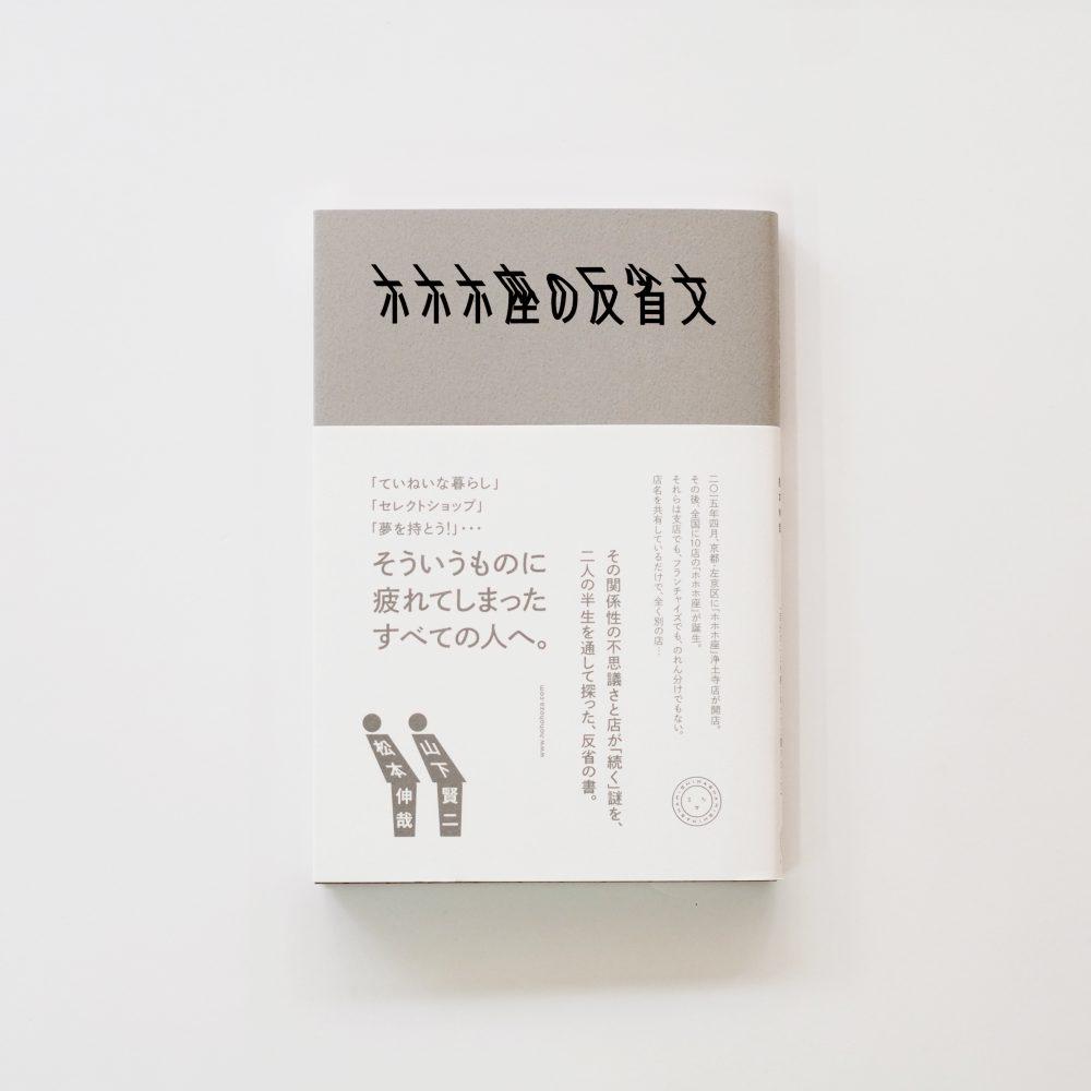 ホホホ座の反省文装丁デザイン