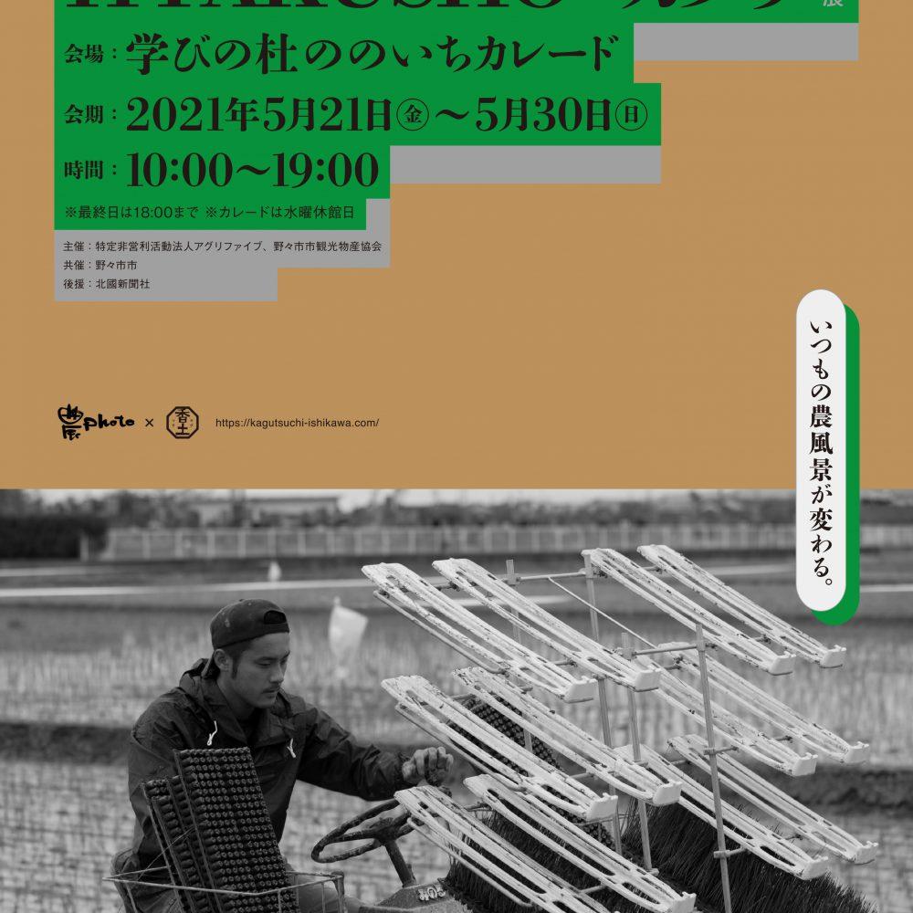 農フォト「HYAKUSHO」のカタチ写真展グラフィ...