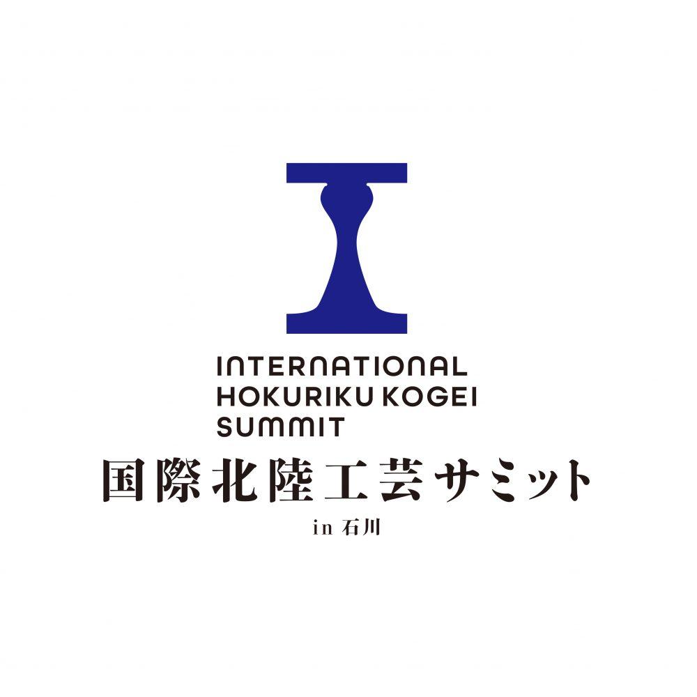 国際北陸工芸サミットin石川ロゴマーク・グラフィッ...